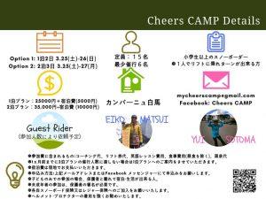 cheerscamp2017ura