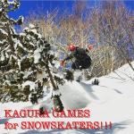 かぐらスキー場でスノースケートイベントを開催!
