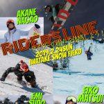 本気で上達したいスノーボード女子に送る「RIDERS LINE」
