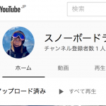 スノーボードライフYouTube始めました☆チャンネル登録お願いします^^