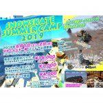 夏のスノースケートセッション!和田小屋泊まりで楽しむイベント開催!