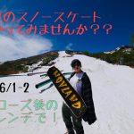 スノースケートを6月に!?夏の雪で遊ぼう!!!