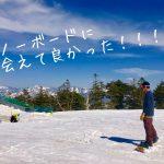 スノーボードに出会って人生変わった私!良かった事5つ