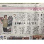 スノーボードライフを上毛新聞さんにインタビューされました