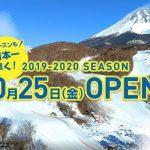 2019年最速オープン!今年も10月にイエティオープンします!