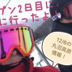 丸沼高原スキー場がオープン!コース状況についてアップしました
