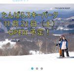 たんばらスキーパークのオープン情報発表!20-21シーズン